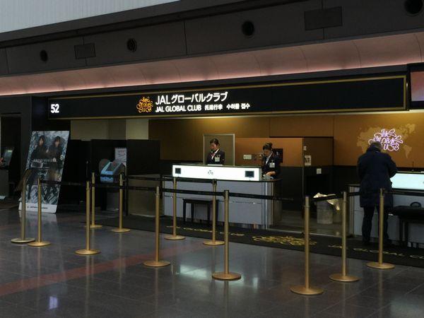 羽田空港のJGCカウンター画像