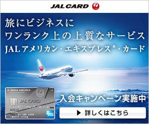 JALアメリカン・エキスプレス・カード公式サイト画像