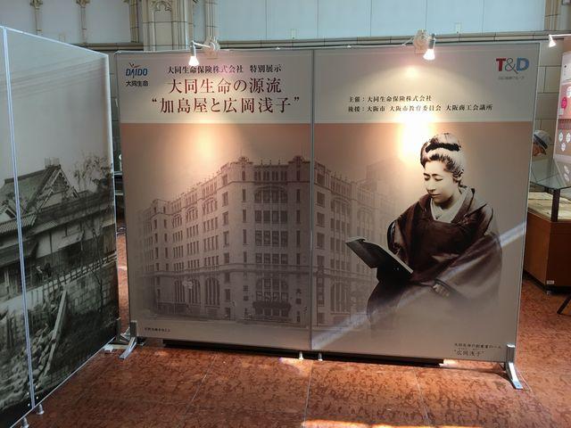 特別展示「大同生命の源流 加島屋と広岡浅子」