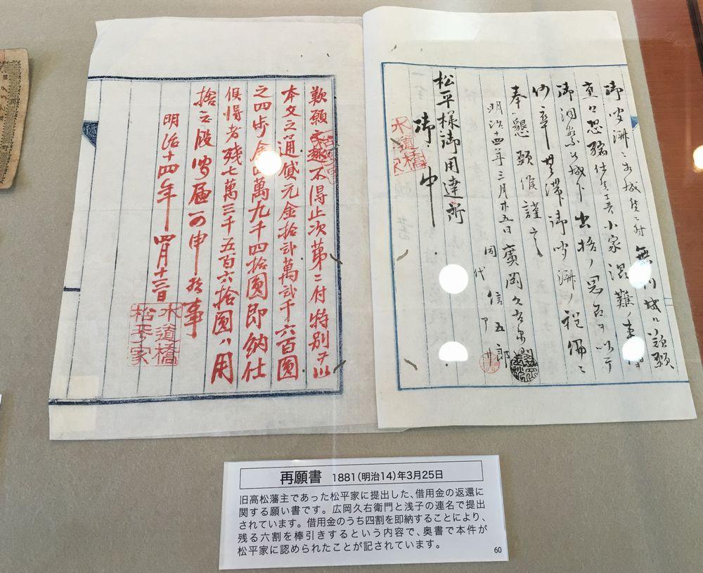 加島屋から松平家への再願書