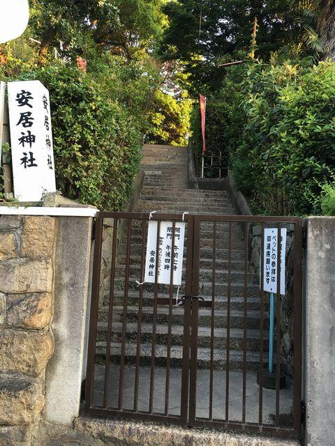 安居神社の拝観時間