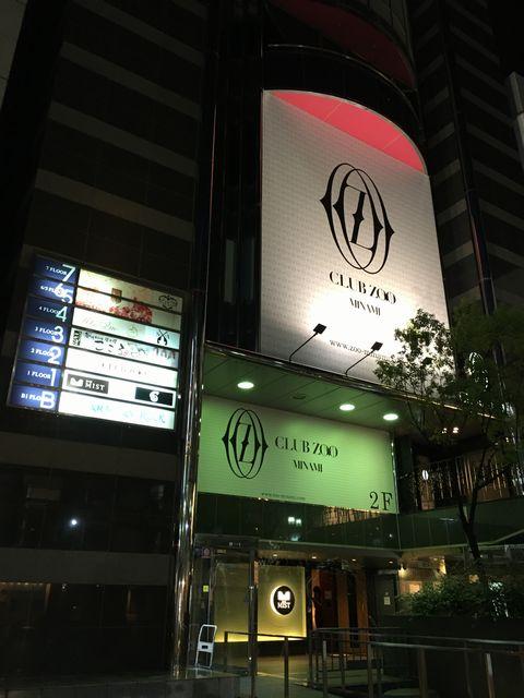 大阪のズーミナミ