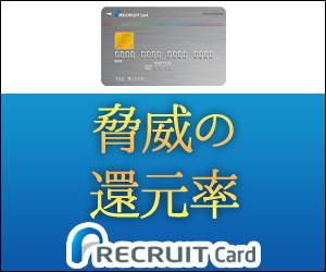 リクルートカード公式サイト画像