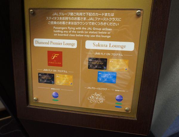 羽田空港サクララウンジアクセス権画像