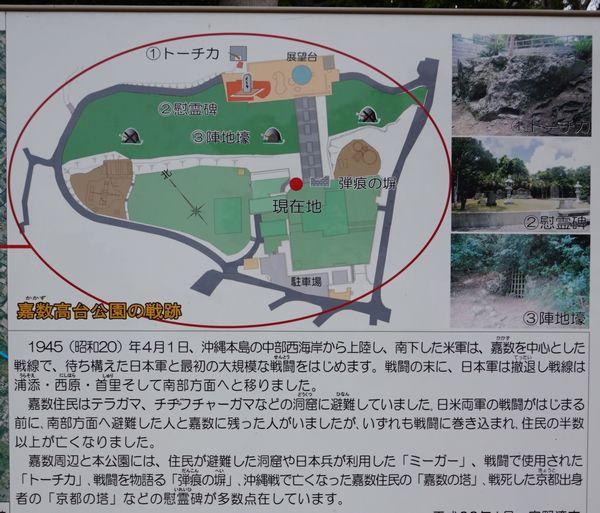 嘉数高台公園地図画像