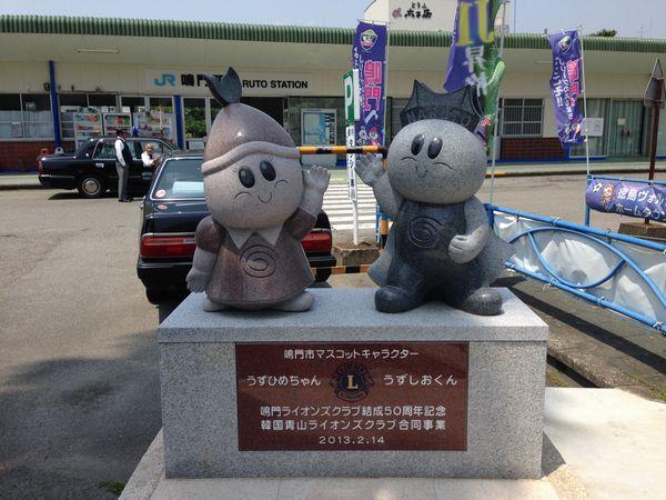 鳴門市マスコットキャラクター画像