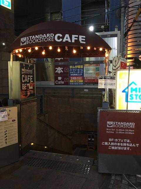 スタンダードブックストアカフェの入口