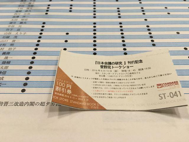『日本会議の研究』刊行記念トークショーの資料
