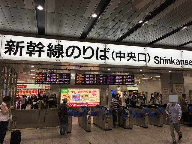 新大阪駅の新幹線の改札口