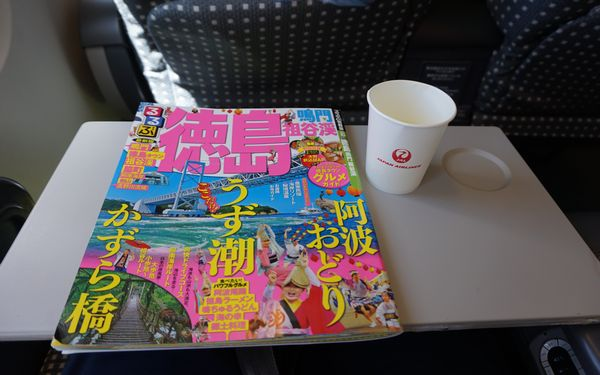 るるぶ徳島画像