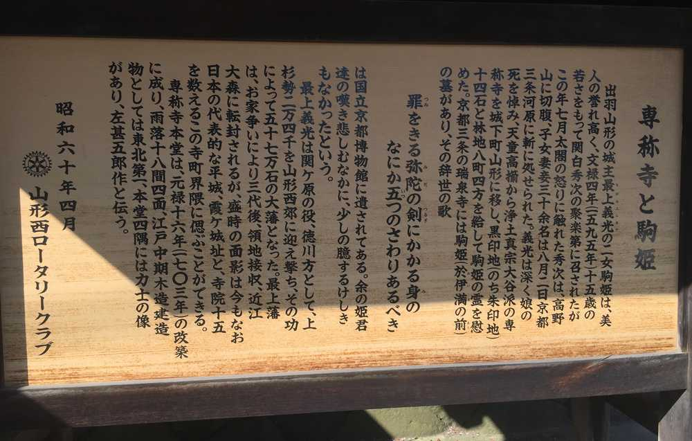 山形市専称寺の駒姫説明画像